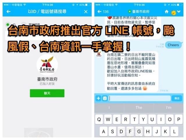 台南市政府LINE