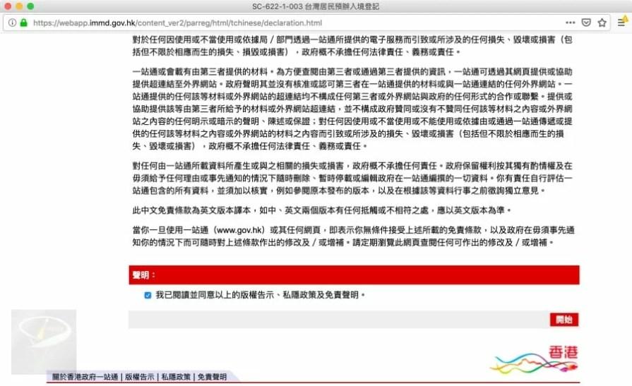 hongkong_visa_2