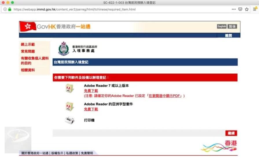 hongkong_visa_3