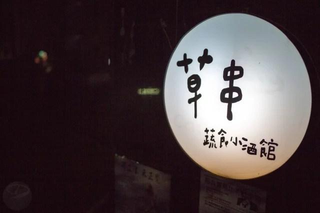 草串蔬食-17