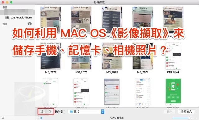 mac_os_image_capture