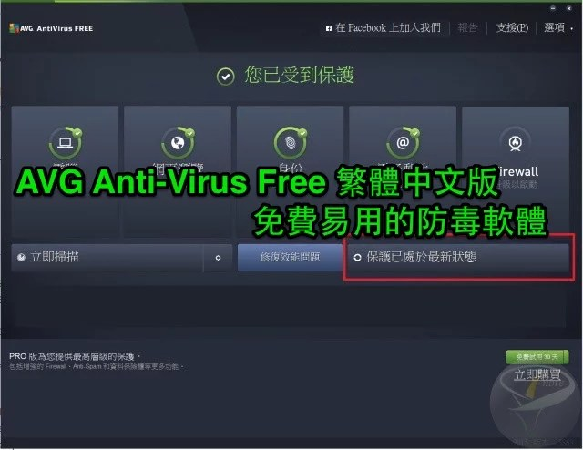 AVG_Anti-Virus_Free_2015