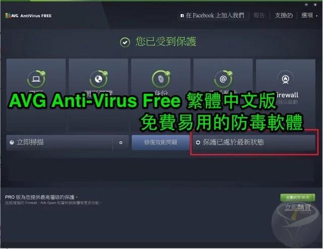 AVG_Anti-Virus_Free_2015