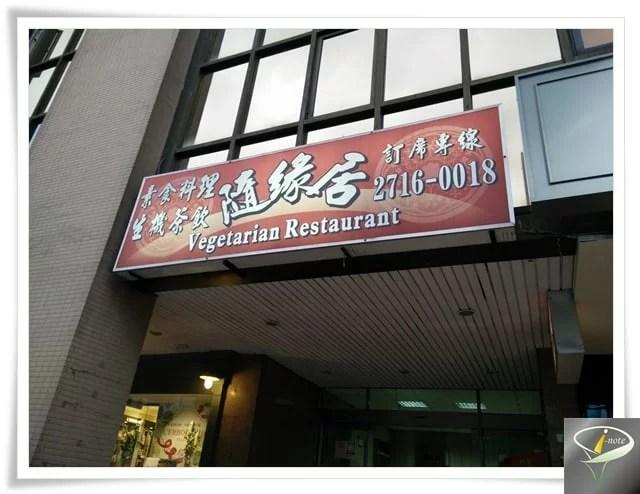 隨緣居素食茶藝餐廳-1
