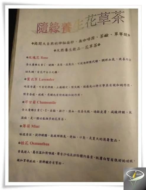 隨緣居素食茶藝餐廳-11