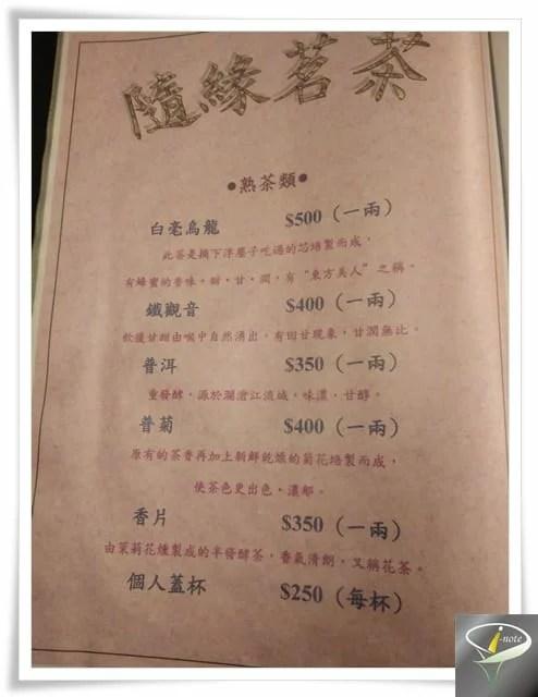 隨緣居素食茶藝餐廳-15