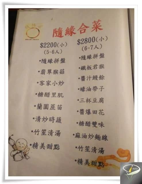 隨緣居素食茶藝餐廳-17