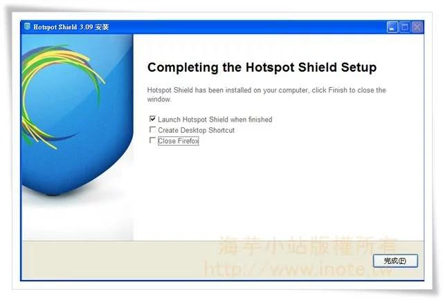 Hotspot Shield_2