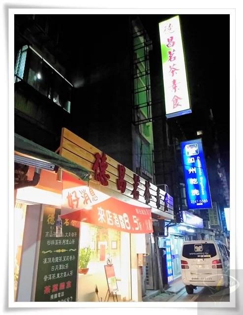 德昌茗茶素食-9