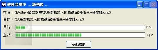 音樂轉檔精靈-4