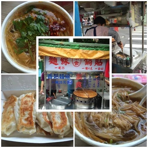 板橋文化中心素食麵線:鍋貼