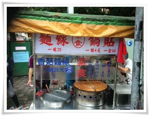 banqiao-cultural-center-vegan-thin-noodles_3