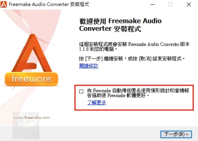 freemake-audio-converter-1