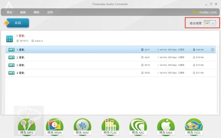 freemake-audio-converter-7