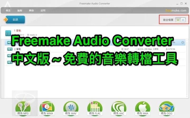 freemake_audio_converter