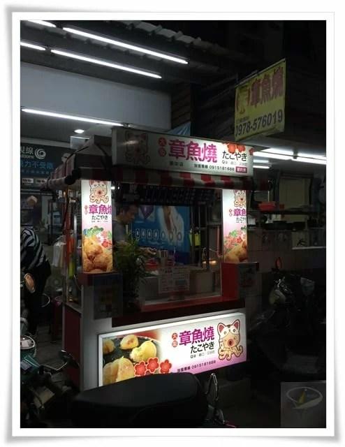 國安街素食章魚燒-3