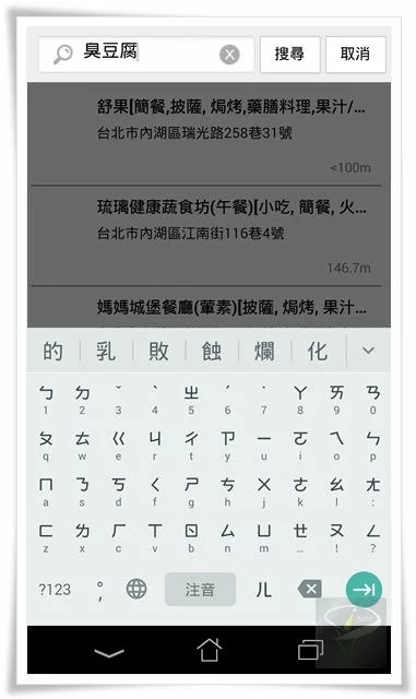 app愛素食生活通-11
