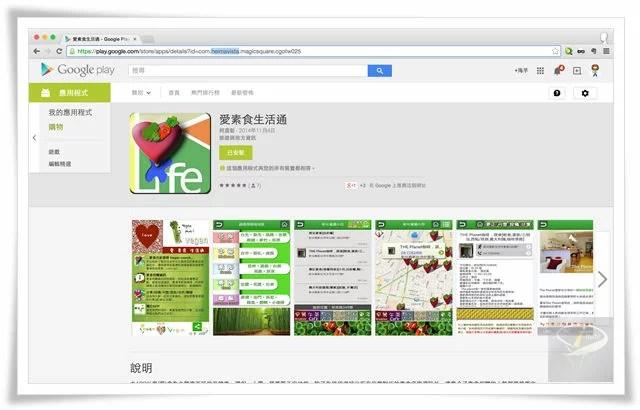 app愛素食生活通-13