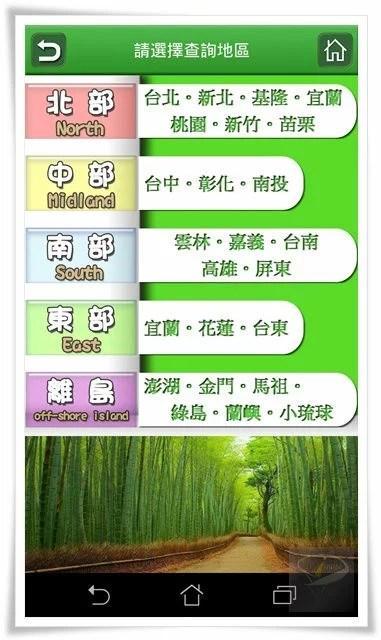app愛素食生活通-2