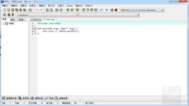 dev-c++_1