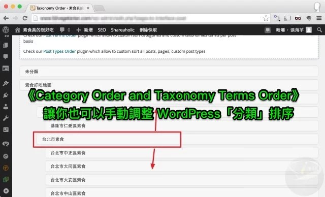 wordpress-category-order-and-taxonomy-terms-order
