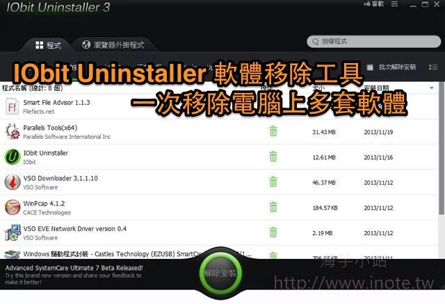 IObitUninstallerPortable