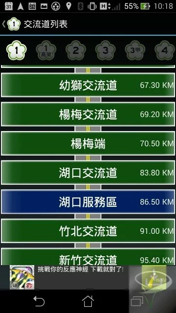 KNY高速公路-4