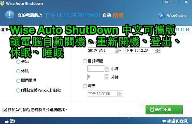 wise_auto_shutdown