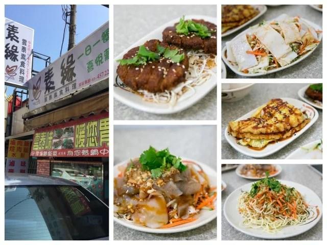 素緣雲南料理中北店