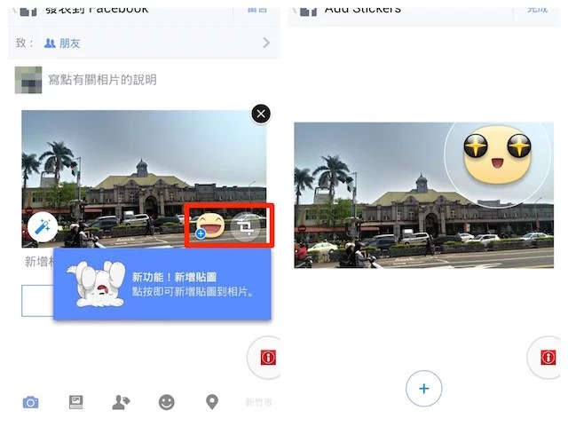 facebook add stickers on photo