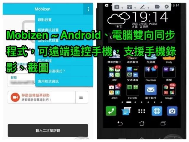Mobizen 20160928 中文版 ~ Android手機,電腦雙向同步APP,可遠端遙控手機,支援手機錄影,截圖 - 海芋小站