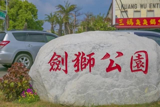 台南劍獅公園-5