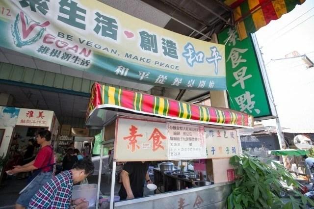 南投埔里素食早餐-5