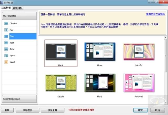 flip-pdf-professional-5