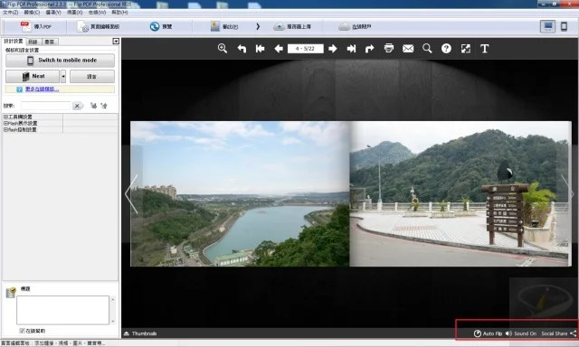 flip-pdf-professional-7