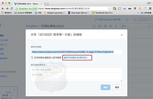 Dropbox_Share_Link_2