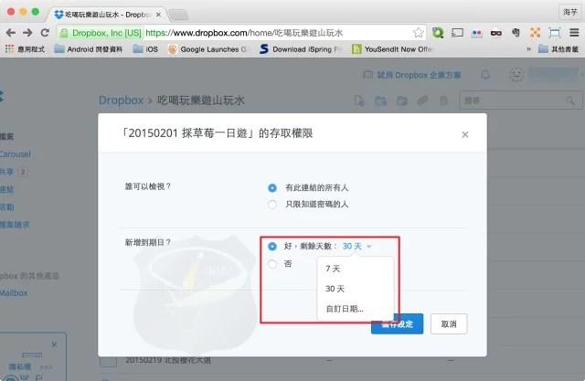 Dropbox_Share_Link_3