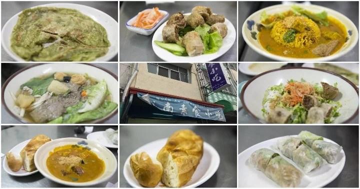 南投埔里越南素食小吃
