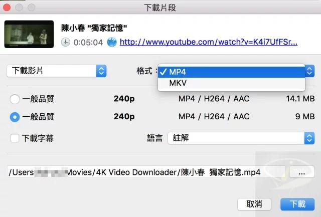 4k video downloader-3