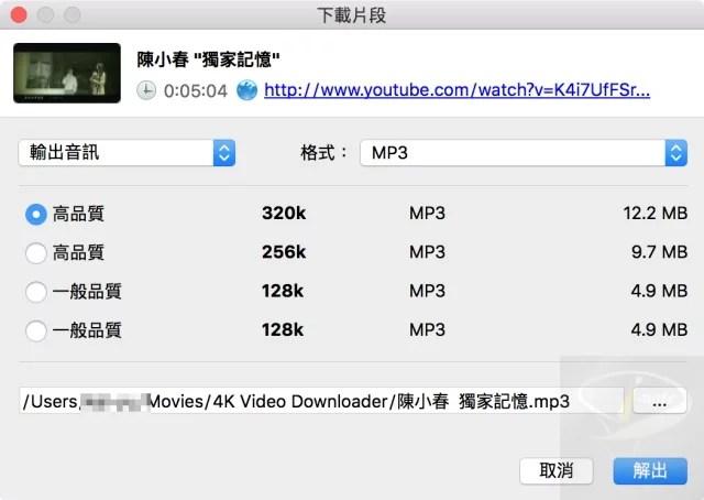 4k video downloader-5