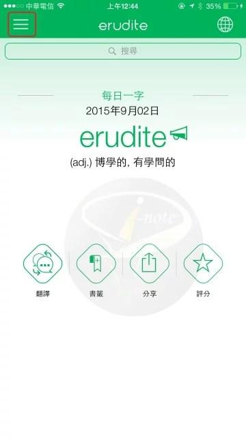 erudite-3
