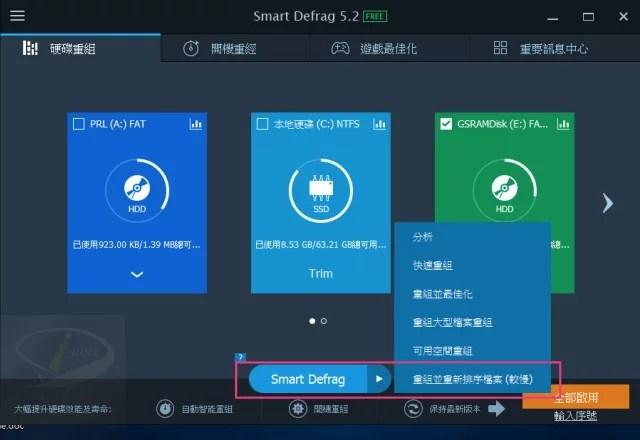 smartdefrag-5