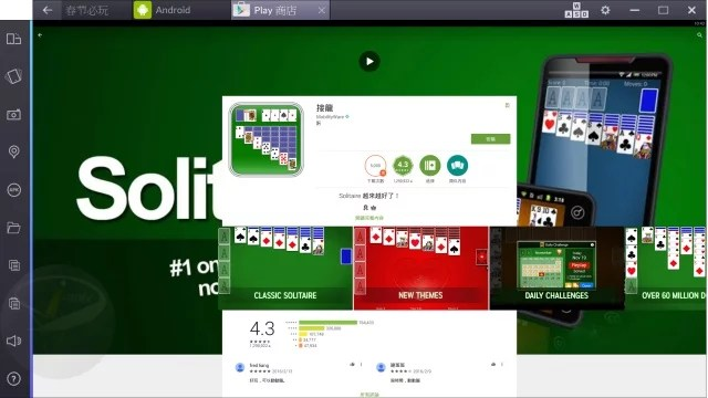 bluestacks-11