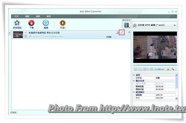 Any Video Converter Free_4