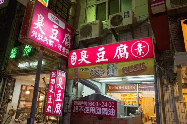 台東光明路臭豆腐-5