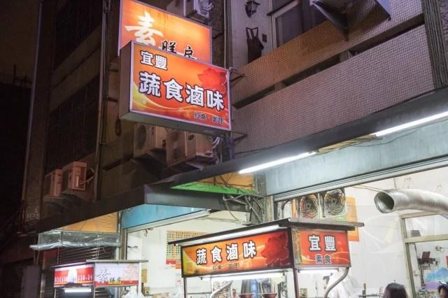 宜豐蔬食滷味-9