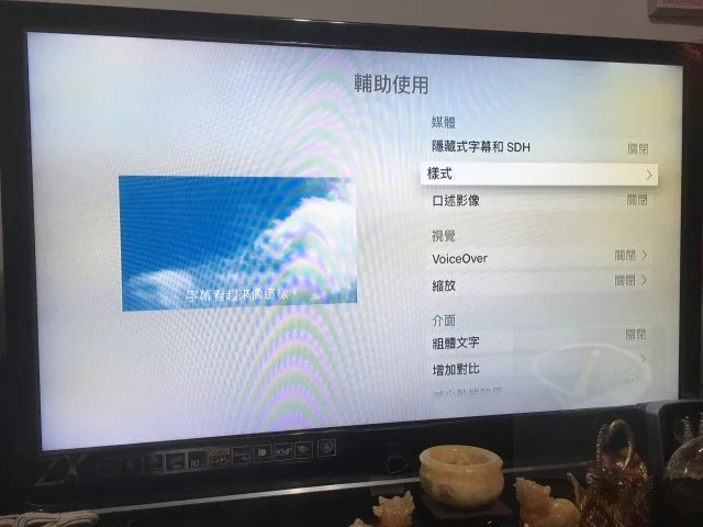 apple tv 調字幕大小-4