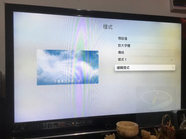 apple tv 調字幕大小-5