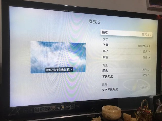 apple tv 調字幕大小-7