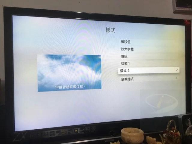 apple tv 調字幕大小-8